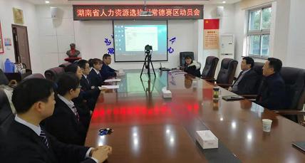 常德赛区召开湖南省人力资源服务大赛动员会