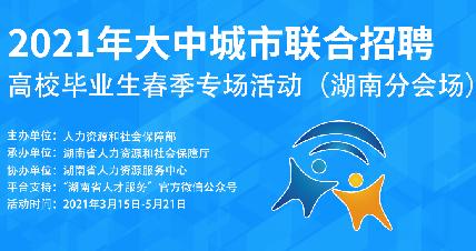 ◆大型高校毕业生招聘活动◆2021年大中城市联合招聘高校毕业生春季专场活动,盛大启航!