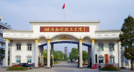 湖南应用技术学院2021届毕业生春季校园招聘会邀请函