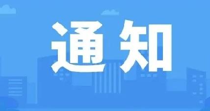 关于暂停举办湘西北人力资源市场现场招聘会的公告